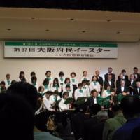 大阪府民イースター