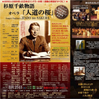杉原千畝物語 オペラ「人道の桜」