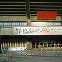武道館「コブクロライブ」行って来ました!