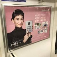2月19日(日)のつぶやき:綾瀬はるか スマ@ホームシステム Panasonic(電車ドア横ポスター広告)