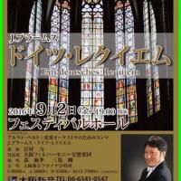9月2日大阪新音フロイデ合唱団演奏会が開催されました。