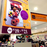 本日丸井販売会 最終日 夜7時30分まで営業しています!