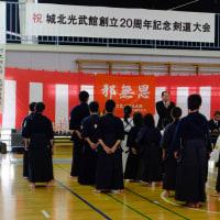 城北光武館創立20周年記念剣道大会