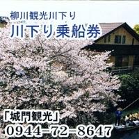 旅行記 第13回 『下関・門司、柳川、太宰府 3日間』  (その4)