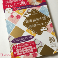 ツルスベ肌に☆ Uchi-SPA 出雲エッセンスシートマスク