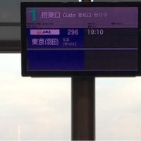 山口2人旅16〜九州上陸〜