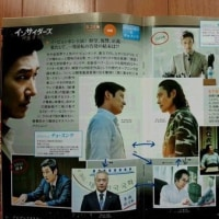 「TSUTAYAアジアMAGAZINE 9月号」