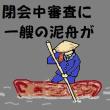 稲田防衛大臣様山本地方創生大臣様恐れながら物忘れ相談を受信されては…