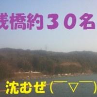 2017/3/22   3/19(日) 西大谷池放流協賛大会