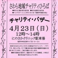 春の「さわら地域チャリティひろば」 (4/23)