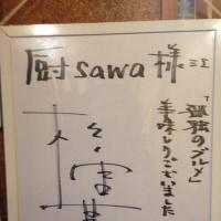 孤独のグルメ〜厨 sawa〜