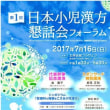 第1回「日本小児漢方懇話会フォーラム」に参加してきました。