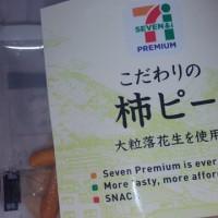 あの、おいしい柿ピーもセブンのPB商品に