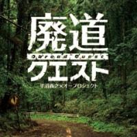 『オブローダー~廃道冒険家~』劇場公開決定!!