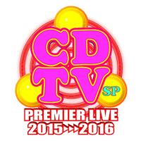 CDTVスペシャル!年越しプレミアライブ 2016⇒2017 『乃木坂46/裸足でSummer&サヨナラの意味』