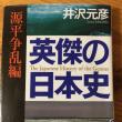 英傑の日本史