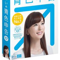 【青色申告】「やよいの青色申告 17 通常版 消費税法改正対応」購入(^_^;)