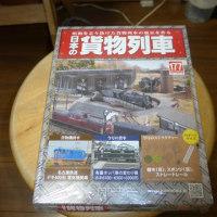 日本の貨物列車177号
