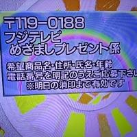 5/22・・めざましプレゼント