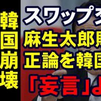 【韓国崩壊】日韓スワップ交渉停止で都合の悪い真実とは 韓国メディア、麻生太郎財務相の正論「妄言」よばわり