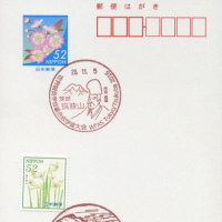 筑波山郵便局の風景印