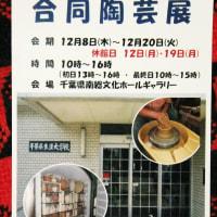 平成28年度 合同陶芸展