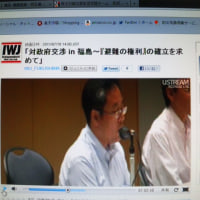 被爆牛への情熱を人間の命に 対政府交渉 in 福島