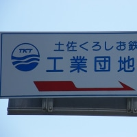 TK44工業団地(高知県)こうぎょうだんち