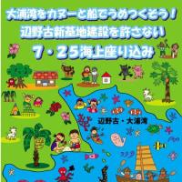 沖縄・大浦湾をカヌーと船で埋め尽くそう!7月25日海上すわりこみに参加を〜♪