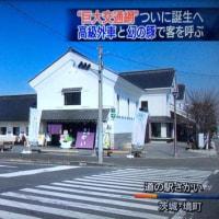 巨大交通網ついに誕生!観光で町に人を呼び込めるか!テレビ東京「ワールドビジネスサテライト」で境町の体験型ふるさと納税返礼品が特集されました。茨城県境町