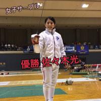 第66回関西学生フェンシング選手権大会女子サーブル個人戦2日目