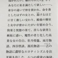 ★唯川恵『逢魔』