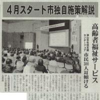 津山市包括支援センターフェア