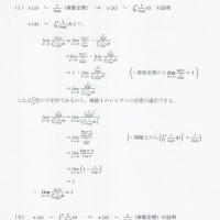 素数定理と同値な定理