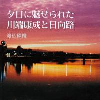 「たまゆら」川端康成
