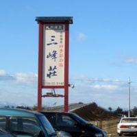 温泉-三峰荘
