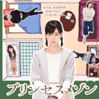 【ドラマ】『プリンセスメゾン』第1話~第6話
