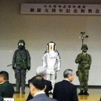 中央特殊武器防護隊創隊9周年記念祝賀会