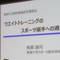 19.日/講習会2日目