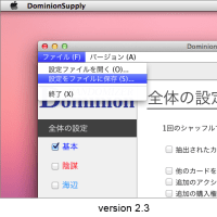 Dominion サプライ選択装置 version 2.4