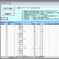 標準記録の登録ツール作成