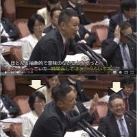【TPP】 安倍マリオ、山本太郎議員の質問に逆切れか。何を「つべこべ、つべこべ」言ったのだろう