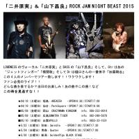 Rock Jam The Night Beast