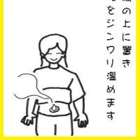 【稽留流産ごから起き上がる時に腰が痛い】手足が冷たい等をショウガで解消する