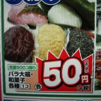 スーパーベルクス 50円大福