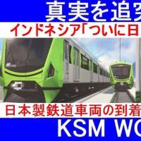【KSM】インドネシア 「ついに日本製が来るぞ!」 日本製鉄道車両の到着を待ちわびるインドネシアの人々