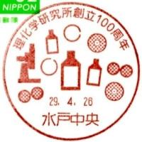 ぶらり旅・水戸中央郵便局(理化学研究所創立100周年)
