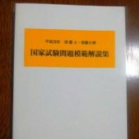 測量士試験