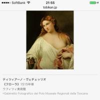 東京都美術館の「ティツィアーノとヴェネチア派展」に行って来ました。