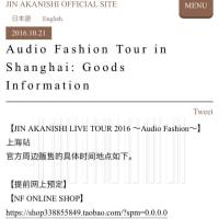 ジンスタ  上海に行くの顔。